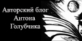 Авторский блог Антона Голубчика